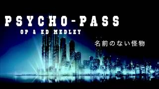 PSYCHO-PASS OP&ED MEDLEY 【Relaxing piano cover】