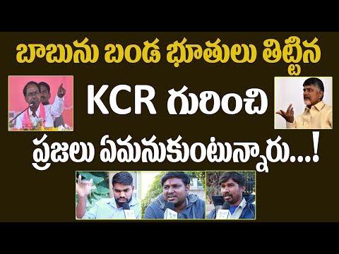బాబుని బండ బూతులు తిట్టిన కేసీఆర్ గురించి ప్రజలు ఏమనుకుంటున్నారు   Public Reaction On KCR Comments