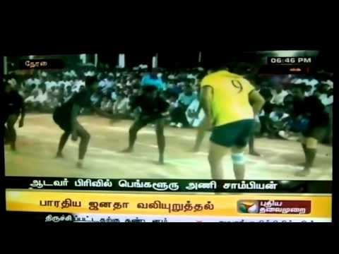 Karaikudi National Level Kabaddi Competition 2013( Live Medias) video
