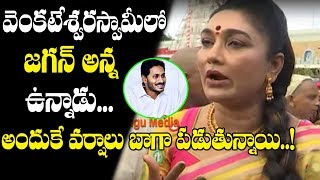 Actress Ramya Sri Speech About Ap CM Ys Jagan at Tirumala | Top Telugu Media