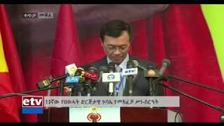 China Comunist party on 13th TPLF congress speech