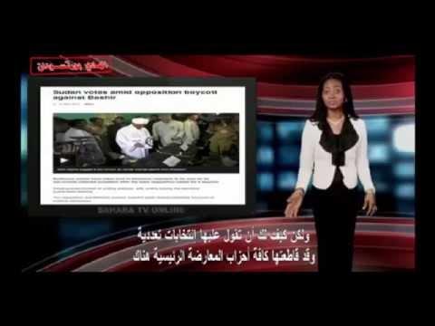 elections of Sudan in the African media   الأنتخابات السودانية فى عيون الأعلام الأفريقى