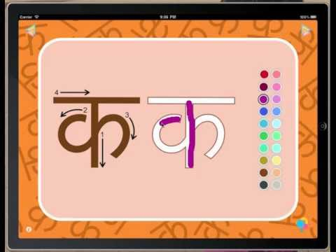 Fliplog - Hindi Alphabets Consonants