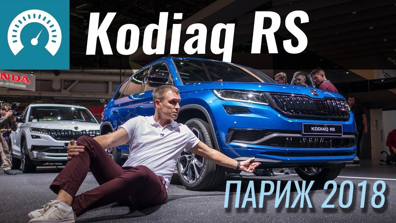 Kodiaq RS. Самый быстрый SUV Skoda