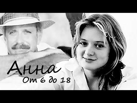 Анна. От 6 до 18 (1993) ⁄ Документальный