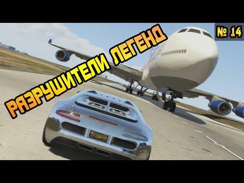 GTA 5 - РАЗРУШИТЕЛИ ЛЕГЕНД №14
