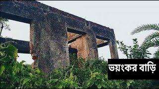 Haunted House in Bangladesh