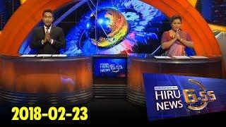 Hiru News 6.55 PM | 2018-02-23