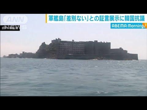 北朝鮮「爆破」の瞬間映像 北メディアが公式発表/「軍艦島で差別なかった」証言展示に韓国政府が抗議/戦争?北朝鮮、南北…他