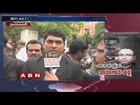 Bhanu Kiran Sentenced Life Imprisonment In Maddelacheruvu Suri Case | ABN Telugu