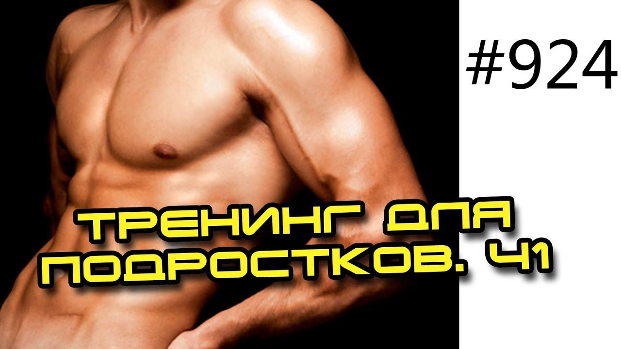 программа тренировки для похудения 3 дня