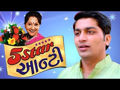 5 Star Aunty (5 સ્ટાર આન્ટી) | Superhit Comedy Gujarati Natak | Padmarani