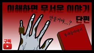 이해하면 무서운 이야기 단편★ -유튜브 히브