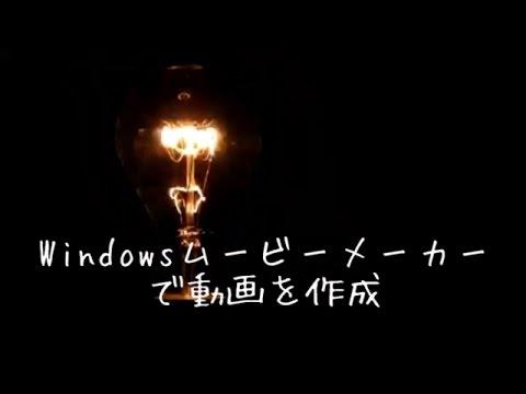 【ムービーメーカー】動画のカットはWindowsムービーメーカーで。特別なソフトは使わ/ムービーメーカーの使…他関連動画