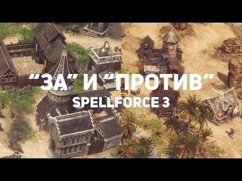 Все ЗА и ПРОТИВ | SpellForce 3