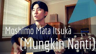 Moshimo Mata Itsuka【Mungkin Nanti】(Ariel) Cover by Japanese Singer