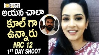 Actress Himaja about Ram Charan | Himaja about Ram Charan and Boyapati Srinu First Day Shoot
