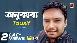 Onukabbo | Tausif | Full Album | Audio Jukebox