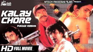 Kalay Chore - Sultan Rahi, Rangeela & Javed Sheikh (Full Movie) - Official Pakistani Punjabi Movie