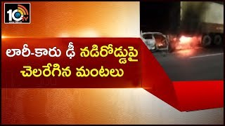 Speedy Car Hits Lorry At Rajendra Nagar | Rangareddy District  News