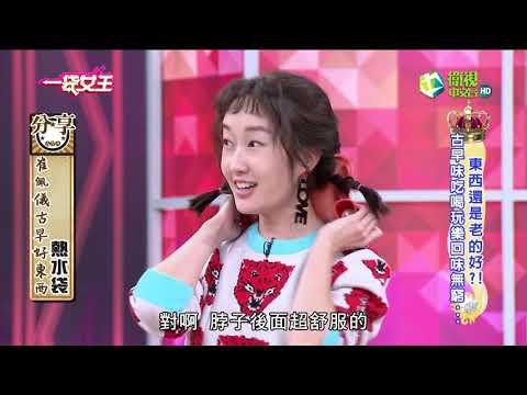 台綜-一袋女王-20190226-東西還是老的好?! 古早味吃喝玩樂回味無窮…