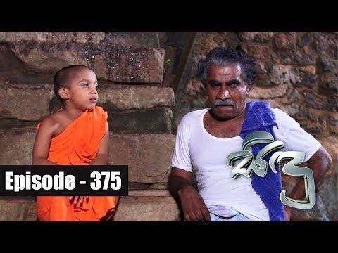 Sidu | Episode  375 12th January 2018
