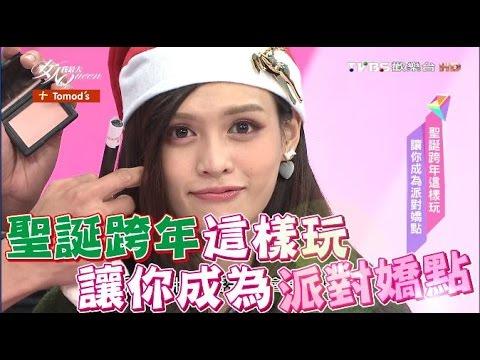 台綜-女人我最大-20161220 聖誕跨年這樣玩 讓你成為派對嬌點