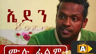 New Ethiopian Movie - Eden(ኤደን) Full 2016 Movie