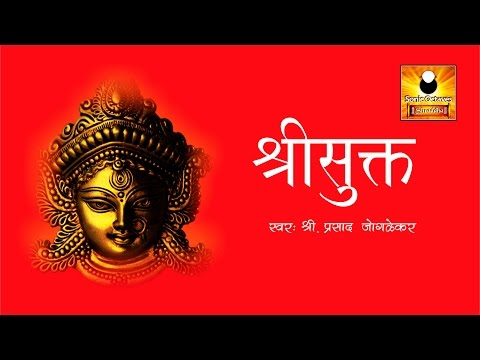 Sri Suktam (श्रीसूक्त) with Lyrics