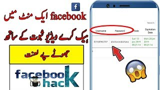 How to Recover Facebook Password || Without Email And Phone Number