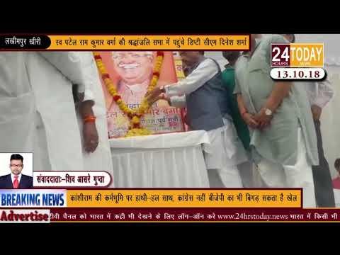 24hrstoday Breaking News:-स्व पटेल राम कुमार वर्मा को दी Report by Shiv Asare Gupta