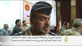 """مؤتمر للجيش الليبي لدعم عملية """"فجر ليبيا"""""""