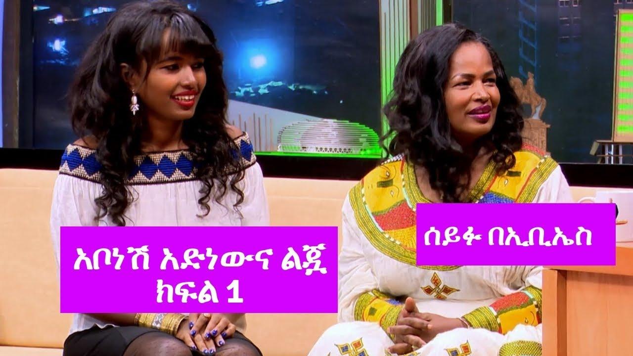 Artist Abonesh and her daughter Seyfu show