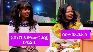 Abonesh Adenew and her doughter with Seifu on EBS part 1