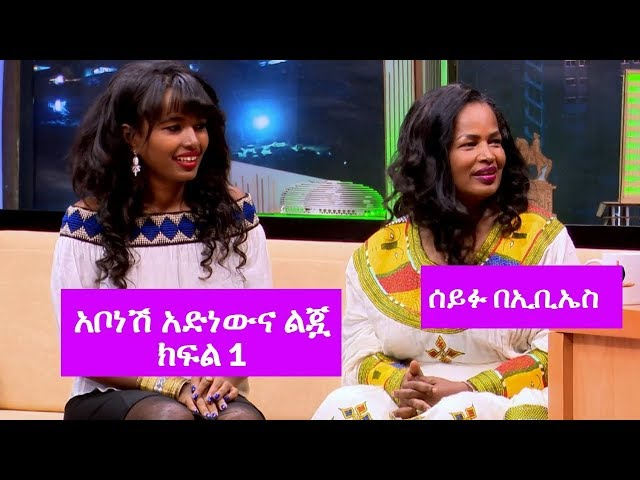 Seifu on EBS:  Interview With Abonesh Adenew P1