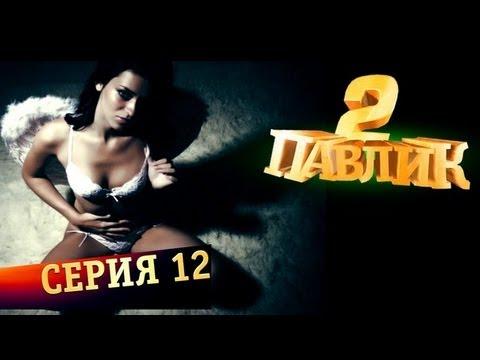 ПАВЛИК 2 сезон 12 серия