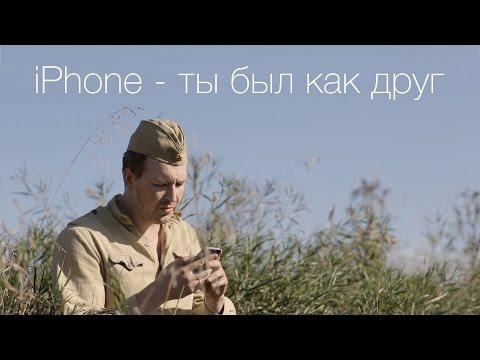 iPhone - ты был как друг