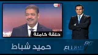90 min Hamid chabat Medi1tv حميد شباط 90 دقيقة للاقناع