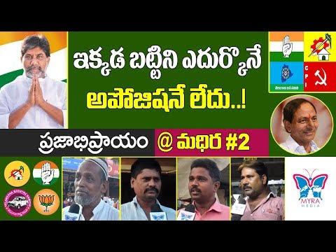 ఇక్కడ బట్టిని ఎదుర్కునే అపోజిషనే లేదు..! | Telangana Political Survey 2018 | Madhira #2