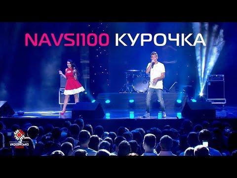 Українська пісня ( NAVSI100 - Курочка ) Тільки українські пісні!