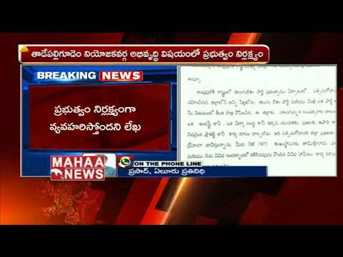 BJP MLA Pydikondala Manikyala Rao Writes Resignation Letter to Chandrababu | Mahaa News