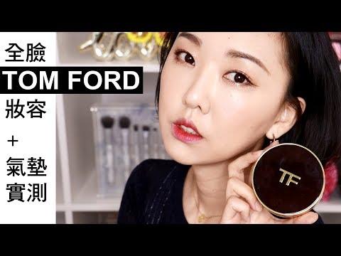 [AD] 全臉用TOM FORD上妝+ TF新款氣墊實測