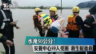 水淹50公分! 安養中心59人受困 救生艇搶救