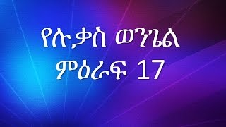 Bible Study in Amharic (Luke 17: 5-10) By Pastor Eyasu Tesfaye