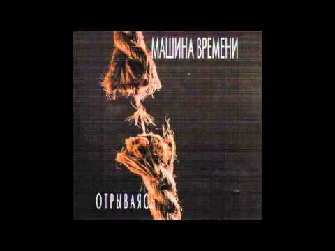 Машина Времени, Андрей Макаревич - Такие дела, ангел мой