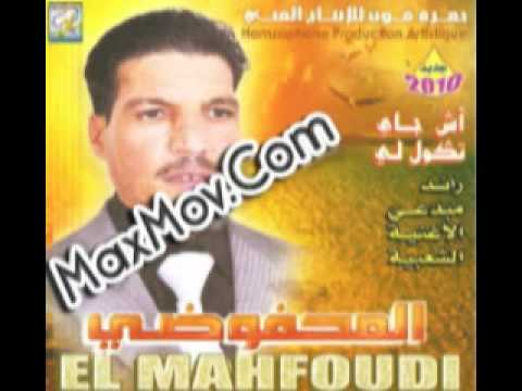 Mohamed El Mahfoudi -2-Mahna tab3a Mahna Chaabi 2010