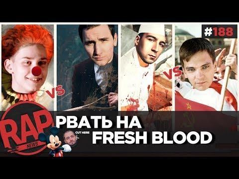 САМЫЕ КРУТЫЕ БАТТЛЫ: VERSUS FRESH BLOOD; РВАТЬ НА БИТАХ #RapNews 188