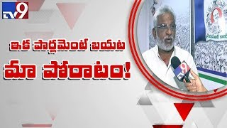 Face to Face with YCP Ex-MP YV Subba Reddy over No Confidence Motion