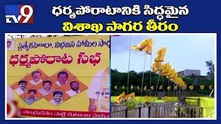 TDP's Dharma Porata Deeksha || Visakha goes yellow!