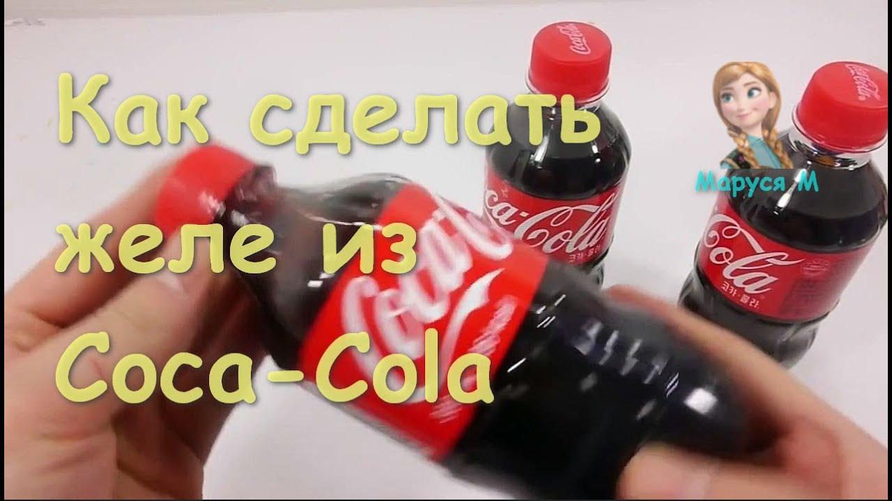 "Как сделать желейную ""Кока-Колу"". Рецепты 8"